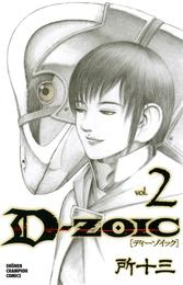 D-ZOIC 2 漫画
