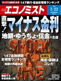 週刊エコノミスト (シュウカンエコノミスト) 2016年03月22日号 漫画