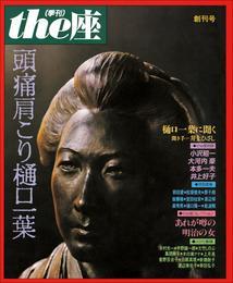 the座 創刊号 頭痛肩こり樋口一葉(1984) 漫画