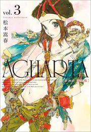 AGHARTA - アガルタ - 【完全版】 3巻 漫画