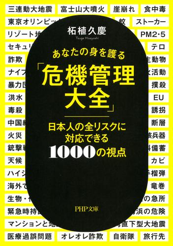 あなたの身を護る「危機管理大全」 日本人の全リスクに対応できる1000の視点 漫画