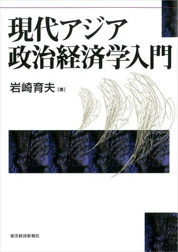 現代アジア政治経済学入門 漫画