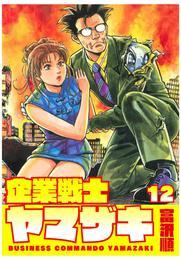 企業戦士YAMAZAKI 12 漫画