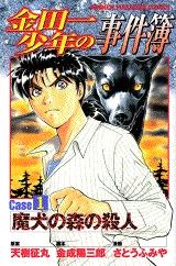 金田一少年の事件簿 Caseシリーズ (1-10巻 全巻) 漫画
