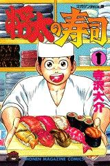 将太の寿司 (1-27巻 全巻) 漫画
