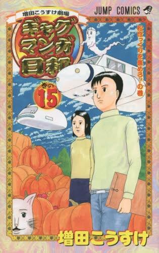 ギャグマンガ日和 (1-15巻 最新刊) 漫画