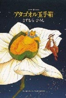 アタゴオル玉手箱 (1-9巻 全巻) 漫画