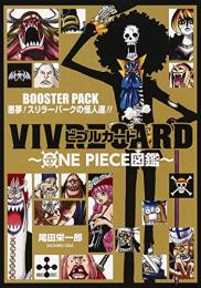ワンピース VIVRE CARD 〜ONE PIECE図鑑〜 BOOSTER PACK 悪夢! スリラーバークの怪人達!!