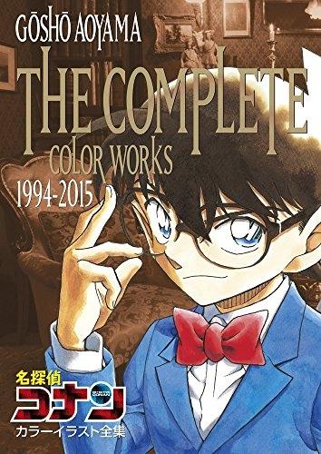 【画集】名探偵コナン カラーイラスト全集 1994- 漫画