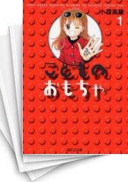 【中古】こどものおもちゃ [文庫版] (1-7巻) 漫画