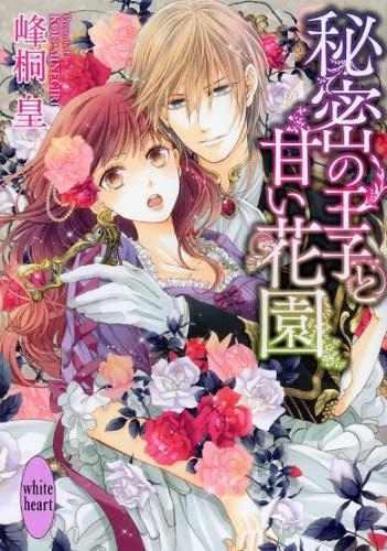 【ライトノベル】秘密の王子と甘い花園 漫画