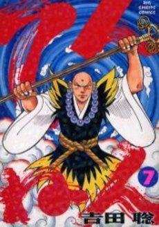 てんねん (1-7巻 全巻) 漫画