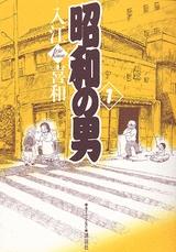 昭和の男 (1-2巻 全巻) 漫画