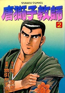 唐獅子教師 (1-18巻 全巻) 漫画