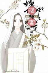 後宮 5 冊セット全巻 漫画