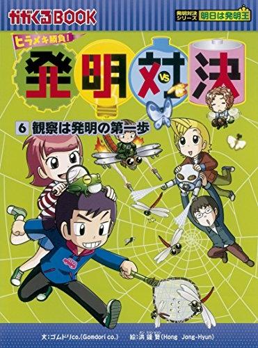 【書籍】発明対決6 観察は発明の第一歩 漫画