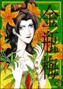 まんがグリム童話 金瓶梅27巻 漫画