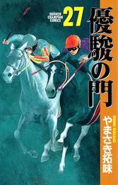優駿の門(27) 漫画
