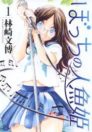 ぼっちの人魚姫 1巻 漫画