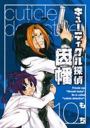 キューティクル探偵因幡10巻 漫画