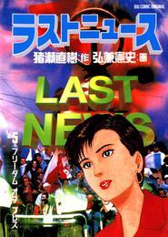 ラストニュース(5) 漫画