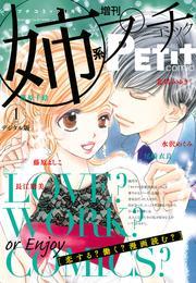 姉系Petit Comic 2017年1月号(2016年12月19日発売) 漫画