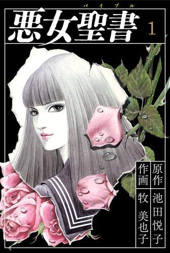 悪女聖書(1) 漫画