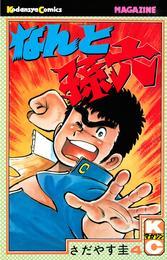 なんと孫六(4) 漫画