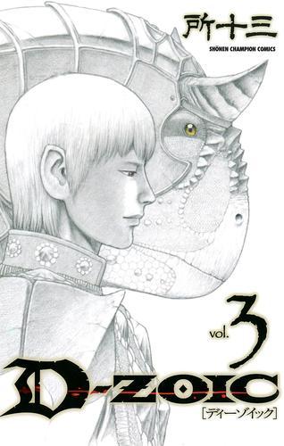 D-ZOIC 3 漫画