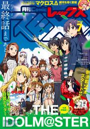 Comic REX(コミック レックス) 2016年7月号[雑誌] 漫画