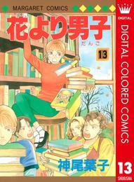 花より男子 カラー版 13 漫画