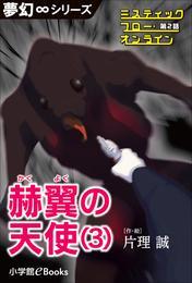 夢幻∞シリーズ ミスティックフロー・オンライン 第2話 赫翼(かくよく)の天使(3) 漫画