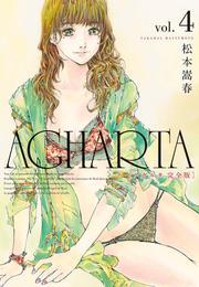 AGHARTA - アガルタ - 【完全版】 4巻 漫画