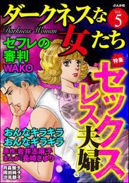 ダークネスな女たちセックスレス夫婦 Vol.5
