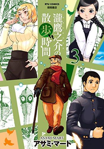 瀧鷹之介の散歩時間 漫画