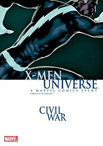 X‐MENユニバース:シビル・ウォー 漫画