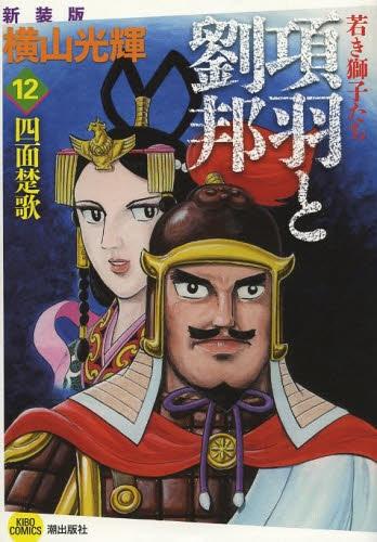 項羽と劉邦 (1-12巻 全巻) 漫画