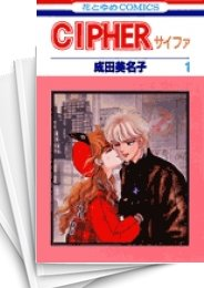 【中古】CIPHER(サイファ) (1-12巻 全巻) 漫画