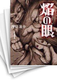 【中古】焔の眼 (1-6巻) 漫画