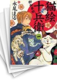 【中古】猫絵十兵衛御伽草紙 (1-18巻) 漫画