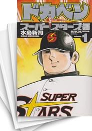 【中古】ドカベン スーパースターズ編 (1-45巻) 漫画