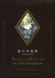 【画集】PandoraHearts〜odds and ends〜 望月淳画集