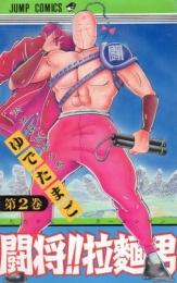 闘将!!拉麺男 たたかえラーメンマン 漫画