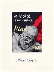 イリアス 2 冊セット最新刊まで 漫画