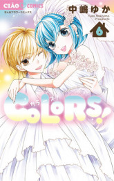 COLORS! 5 冊セット最新刊まで 漫画