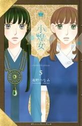 小煌女 5 冊セット全巻 漫画