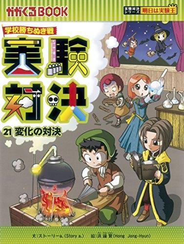 【書籍】学校勝ちぬき戦 実験対決21 変化の対決 漫画