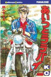 あいつとララバイ(29) 漫画