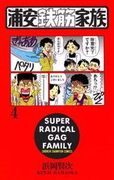 浦安鉄筋家族(4) 漫画