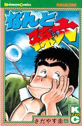 なんと孫六(5) 漫画